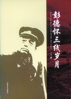彭德怀/1898年10月24日,彭德怀诞生于湖南省湘潭县乌石峰彭家围子的...