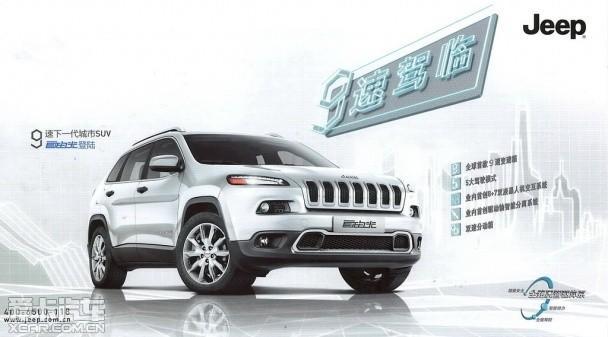 曝jeep自由光配置信息