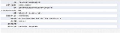 """上海申花正在昆明注册""""云南申花"""" 主场运道未知"""