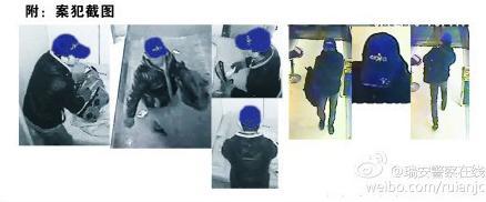 温州入室抢劫杀人案