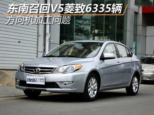 东南(福建)汽车工业有限公司召回部分V5菱致汽车-29个品牌 67款车高清图片