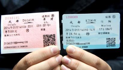 网购的火车票取出来了然后改签,那钱怎么时候才退给我?
