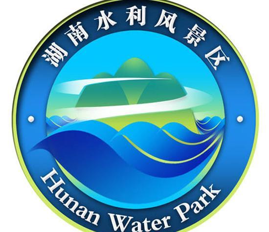 湖南水利风景区logo