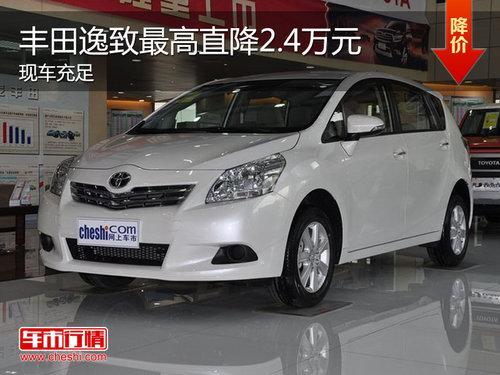丰田逸致现车充分 全系最高优惠2.4万元