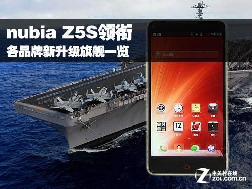 nubia Z5S领衔 各品牌新晋级旗舰一览