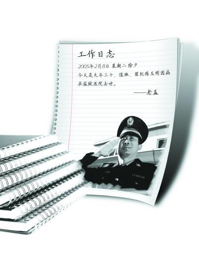 狱中送行人日记:生老病死是规律 第一时间告知家属