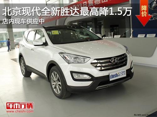 太原:北京现代全新胜达降1.5万 现车供应