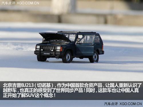 透过模子看前史 北京40暗地里的汽车梦
