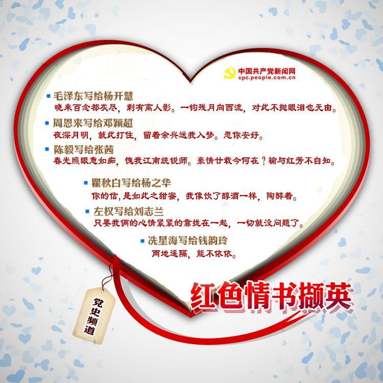 盘点革命家情书:毛泽东首写婉约派爱情诗词(图)