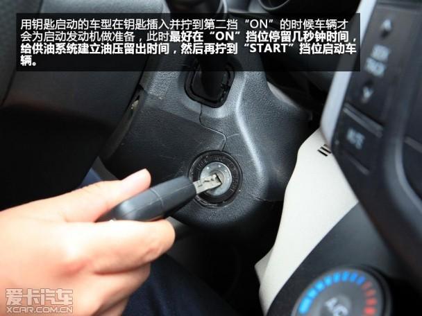 """钥匙启动车型的""""on""""模式,全车电路接通,仪表盘警示灯会亮起并进行车辆"""