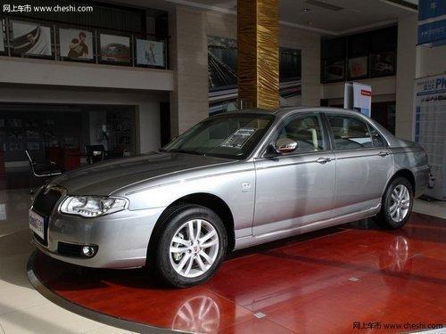 上汽荣威750全系优惠一万 量产中初级车