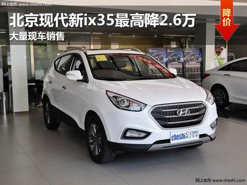 长春北京当代新ix35最高降2.6万 有现车