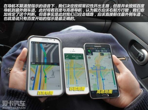 手机导航测验