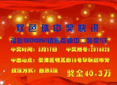 财经中心 财经频道    双色球2013069期惊爆105注头奖,单注奖金208