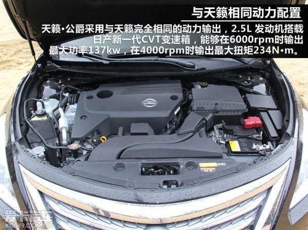 天籁公爵配备了与天籁相同的Q25DE直列四缸发动机,将V6改变为直列四缸之后,排量依然为2.5L,L4发动机比原来的V6发动机马力有了非常小幅度的提升,匹配新一代XTRONIC CVT变速箱,在不牺牲动力的情况下,油耗有所下降,发动机重量也有减轻。天籁公爵采用后轮辅助转向技术,在一定程度上改善了操控软肋,      皇冠搭载大家熟悉的2.