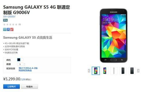 价格5299元 三星GALAXY S5官网敞开预售