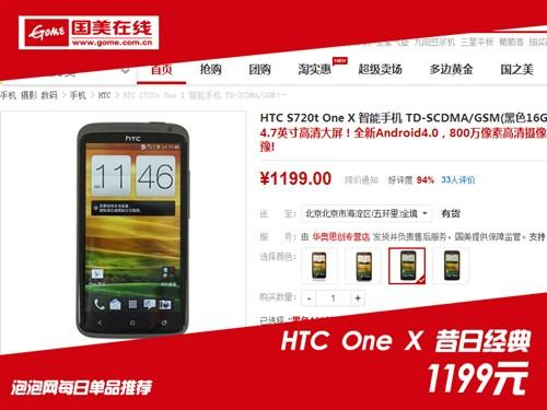 往日典范魅力照旧 HTC One X仅售1199