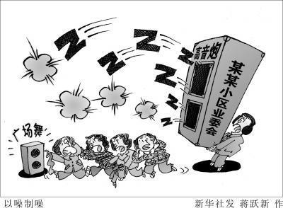 温州撤除反击广场舞高音炮 省委批判本地不作为