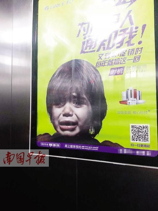 电梯告白画面恐惧吓哭女童 父亲无法撕掉告白(图)