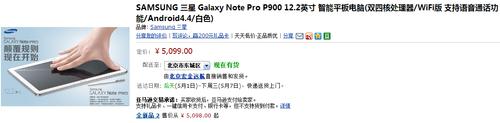 三星 Galaxy Note Pro P900