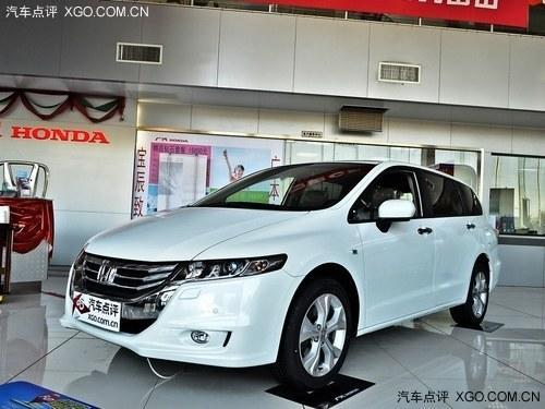 2014款奥德赛最高降2.7万元 现车在售中