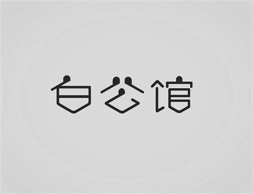 """设计的""""重庆""""地名字体"""