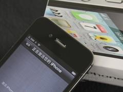 iPhone 4S 彩色 �筒�D