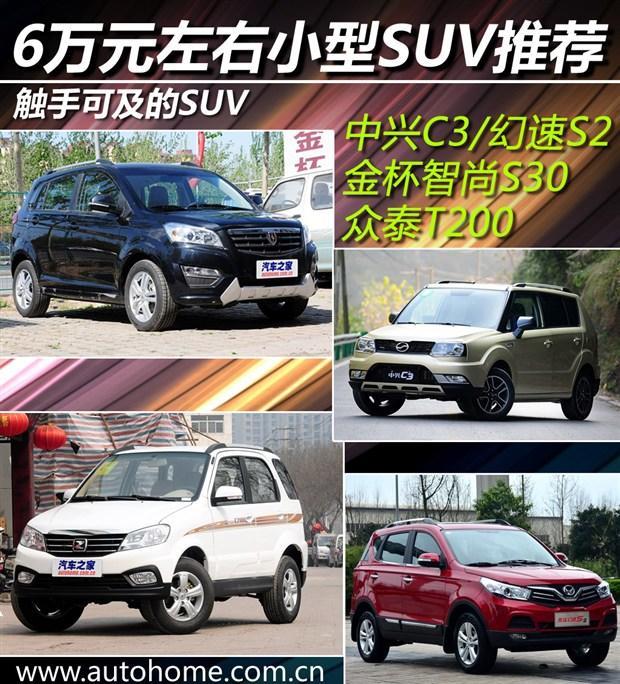 触手可及的SUV 6万元左右小型SUV推荐 中新