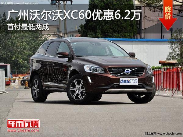 广州:沃尔沃XC60优惠6.2万首付最低两成,血祭祖灵,范玮琪最亲爱的