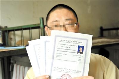17名服刑人员参加成考 很多专业课程一次考过