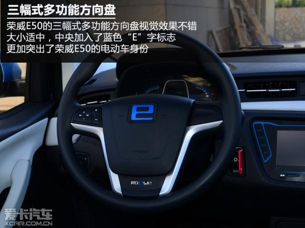 上汽荣威2013款荣威E50