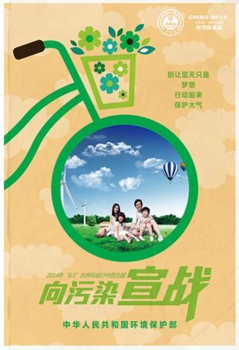 4一5年级宣传画-日中国主题宣传海报发布