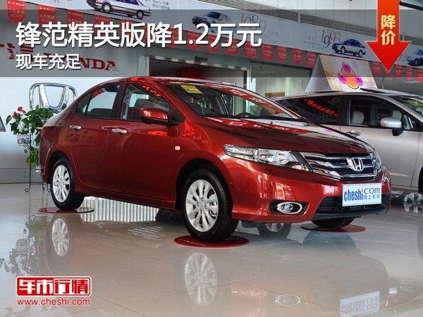上海:广汽本田锋范精英版降1.2万元 现车充足