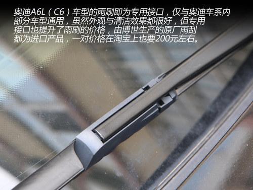 保持清晰视野 汽车雨刷选购与安装指南
