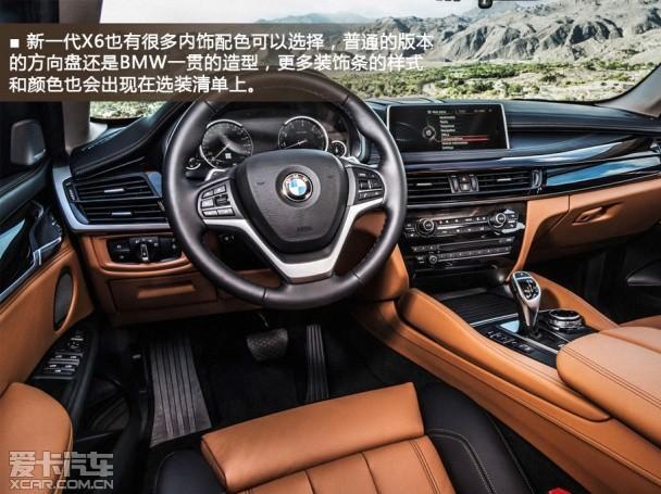 BMW新一代X6