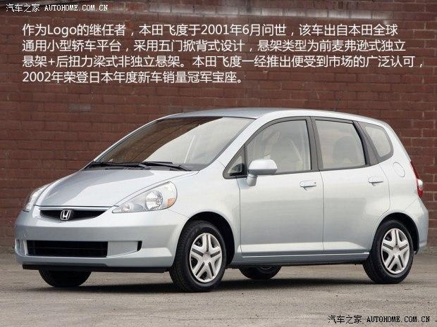 广汽本田 飞度 2004款 1.5L CVT