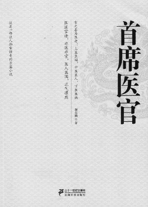 中国官场小说论坛_读《首席医官》:将中医元素引入官场小说(图)- 中国日报网