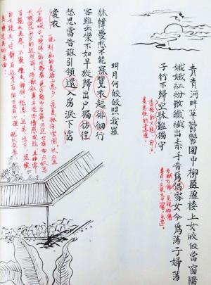 大学生手绘版读书笔记走红 网友:作业界良心(图)图片