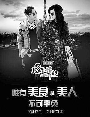 谢霆锋美食节目海报曝光 闺密范冰冰赵薇亮相(图)