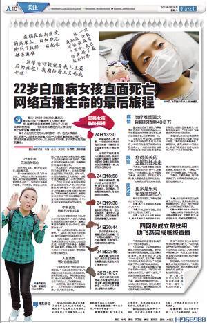 绝症女孩朱飞燕捐器官 能用的留给别人渴望有人陪