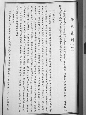 """""""近日,77岁的如东人徐永德致电现代快报,称他耗时10年,跋山涉水大半个图片"""