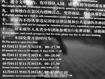 """福州于山风景区现""""神翻译"""":日期逐字英译(图)"""