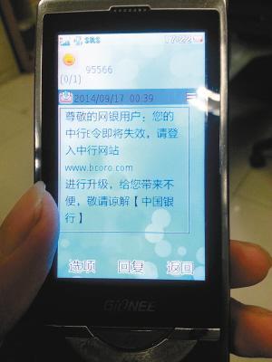 西安市民连收诈骗短信 发送时间竟是第二天(图)