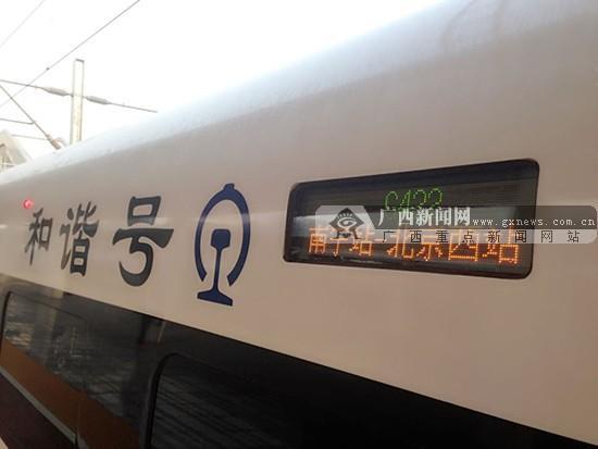 南宁—北京高铁正式开通 全程13.5小时(图)