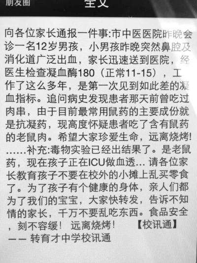 """海口微信传""""男孩吃鼠肉烤串中毒"""" 纯属谣言(图)"""