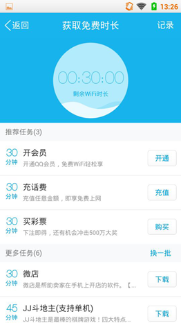 手机qq提供500万个免费wifi-中新网