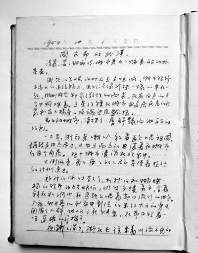60年前老日记记载1954年武汉欢庆国庆节(图)