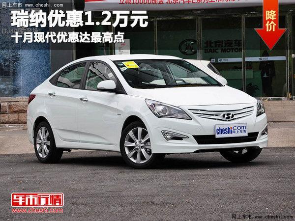 西安:北京现代瑞纳优惠1.2万元 现车充足