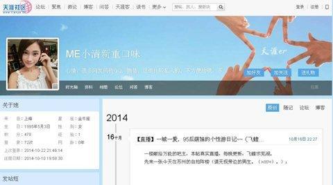 """""""95后萌妹纸身体换旅行""""新闻疑似某社交软件炒作"""