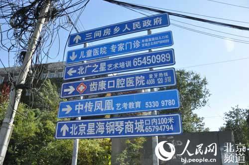 北京一个路牌三家管 非公路路标究竟归谁管?(图)